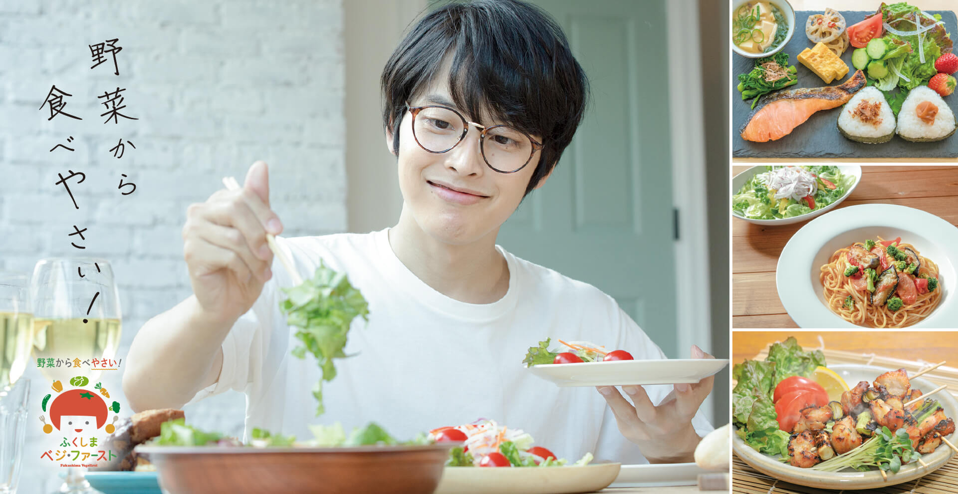 野菜から食べやさい!