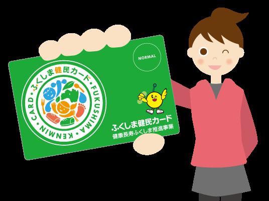 市町村指定の窓口へ、基準を達成した証明を持ってお越しください。「ふくしま健民カード」を発行します。