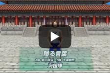 (short ver.)贈る言葉/海援隊【ふくしま健民アプリ/JOYBEAT】
