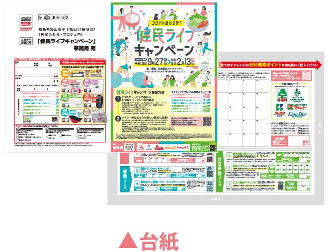 健民ライフキャンペーン応募台紙
