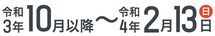 みんなで健康応援メニューチャレンジ開催期間 令和10月以降〜令和4年2月13日(日)