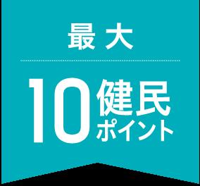 健民アプリ連携!ウォーキングチャレンジ 最大10健民ポイント獲得できます