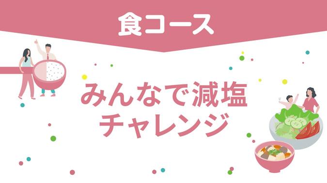 県民健康の日チャレンジCM【減塩】