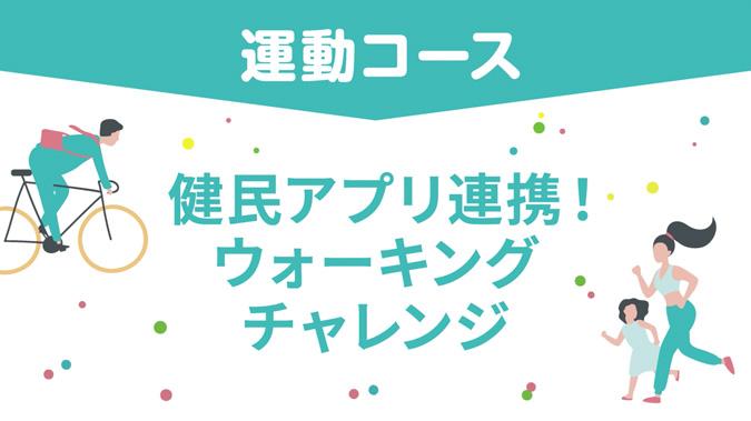 県民健康の日チャレンジCM【アプリ】