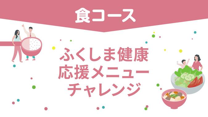 県民健康の日チャレンジCM【応援メニュー】