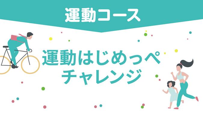 県民健康の日チャレンジCM【運動はじめっぺ】