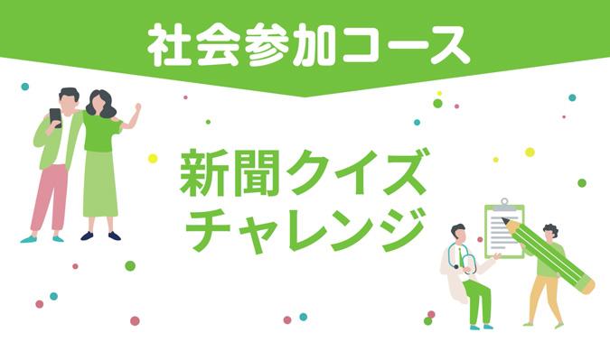 県民健康の日チャレンジCM【新聞チャレンジ】