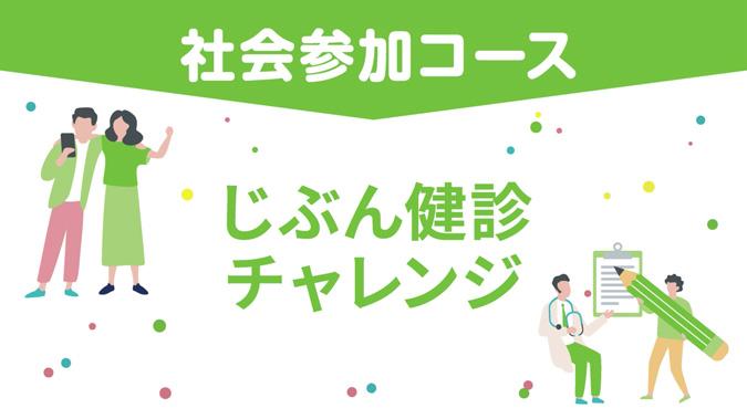 県民健康の日チャレンジCM【じぶん健診】