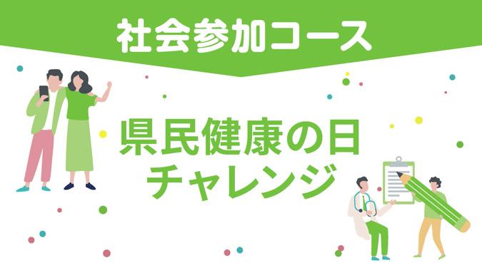 県民健康の日チャレンジCM【県民健康の日】