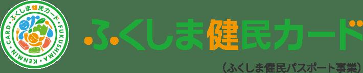 ふくしま健民カード(ふくしま健民パスポート事業)